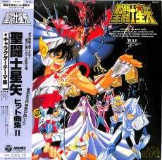 聖闘士星矢・ヒット曲集Ⅱ|日本コロンビア