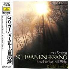 エルンスト・ヘフリガー「シューベルト 白鳥の歌」|グラモフォン