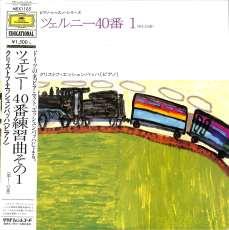 エッシェンバッハ/ツェルニー「40番練習曲その1」|グラモフォン