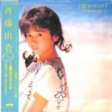 斎藤由貴「土曜日のタマネギ」|キャニオン・レコード