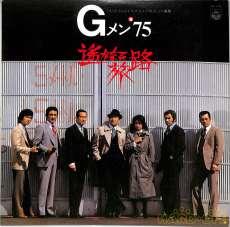 Gメン 75 「遥かなる旅路」|日本コロムビア