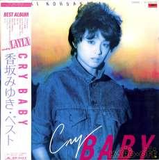 香坂みゆき「CRY BABY」|ポリドール