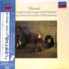 ボスコフスキー指揮/モーツアルト「ポストホルン」|ロンドンレコード