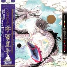 宇宙皇子Ⅱ|日本コロンビア