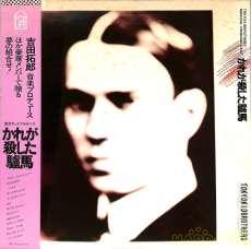 東京キッドブラザース「かれが殺した驢馬」|フォーライフ
