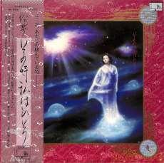 絵夢「その時、私はひとり」|キャニオン・レコード