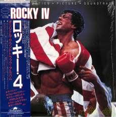 サントラ「ロッキー・4」
