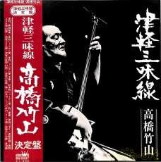 高橋竹山「津軽三味線 決定盤」 クラウン・レコード
