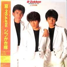 シブがき隊「夏・Zokkon」|CBS ソニー