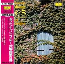 カラヤン ベルリンフィル「チャイコフスキー 交響曲第5番」 カラヤン ベルリンフィル「チャイコフスキー 交響曲第5番」