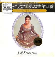 モーツァルト ピアノ協奏曲20・24番 リリー・クラウス|CBSソニー