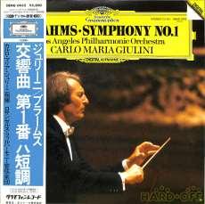 ジュリーニ「ブラームス交響曲第一番ハ短調」|ポリドール(グラムフォン)