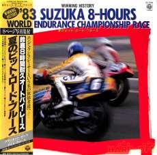 鈴鹿8時間耐久オートバイ・レース