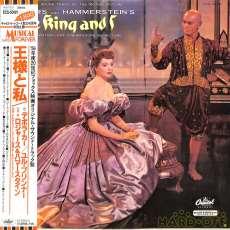 サントラ「王様と私」|東芝EMI