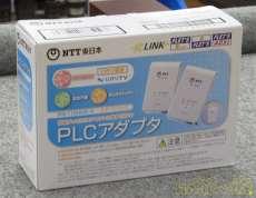 RCA/XLR変換アダプター|NTT東日本
