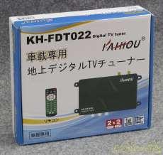 地上デジタルチューナー|KAIHOU
