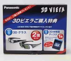 3Dメガネセット 未使用品|PANASONIC