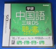 DSソフト|GAKKEN