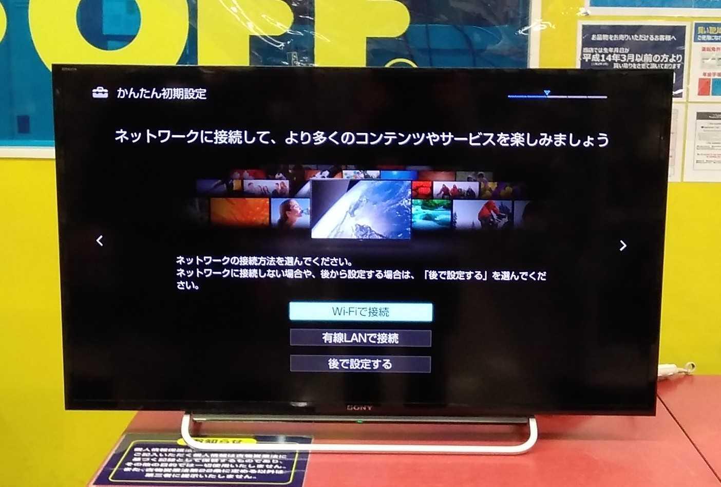 液晶TV|SONY