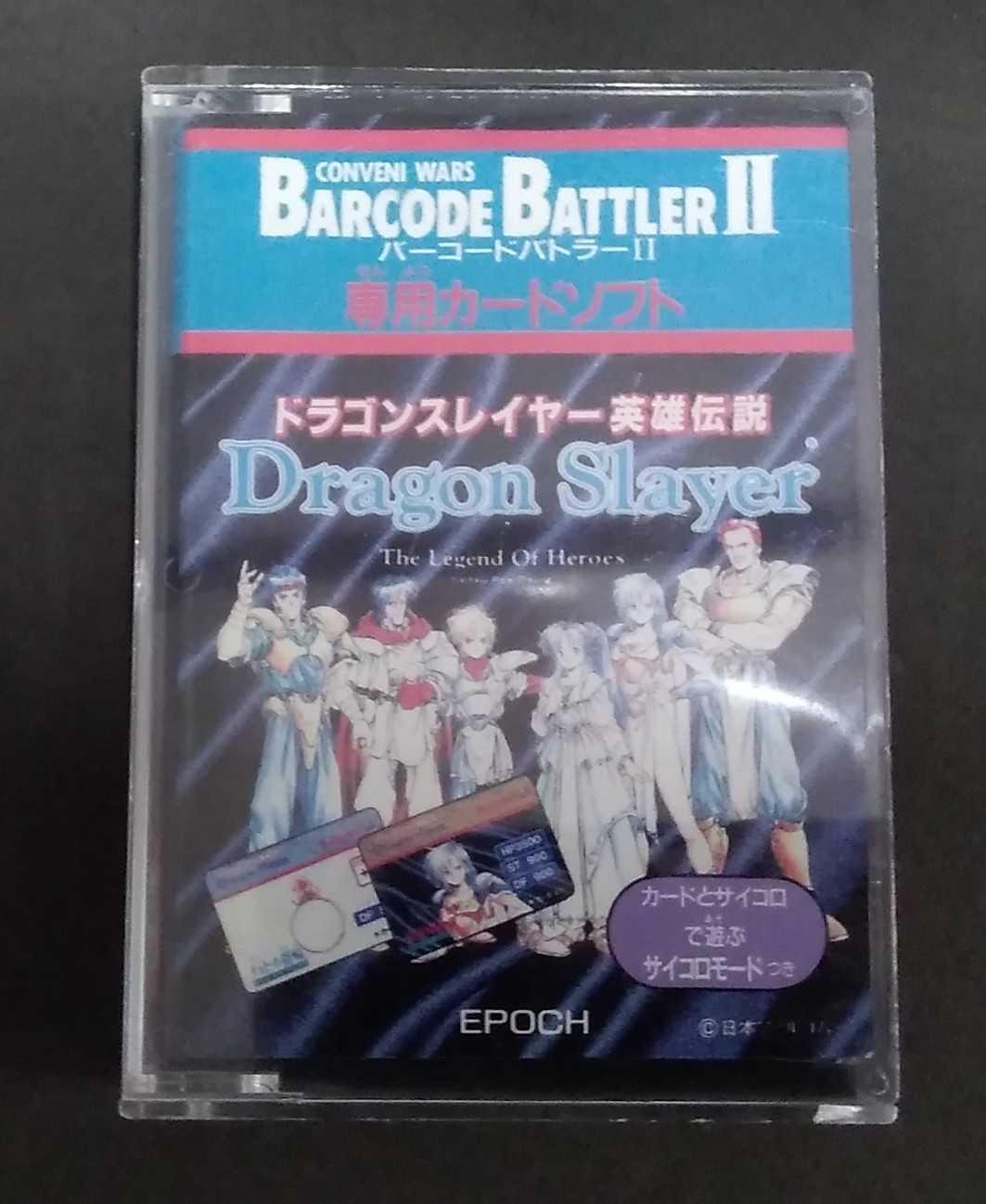 バーコードバトラーⅡ専用カードソフト|EPOCH