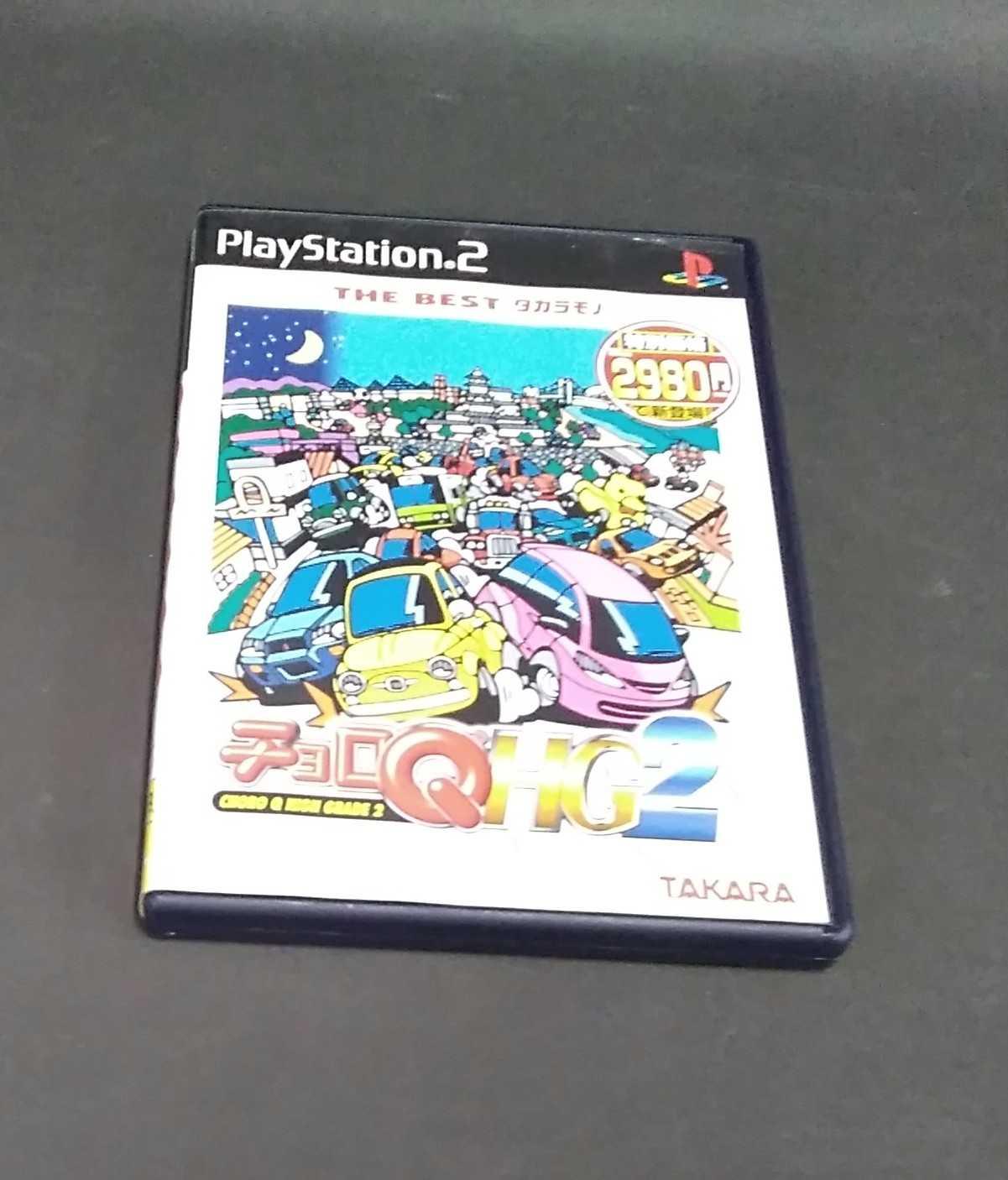 PS2ソフト|タカラ