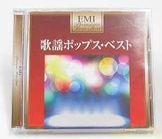 邦楽 EMI Music Japan