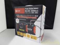 【未使用品】モバイル電源|富士倉