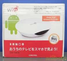 未使用品 映像配信機器|COSTEL