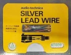 未使用品 リード線 AUDIO-TECHNICA
