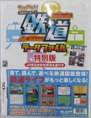 DSソフト|D3PUBLISHER