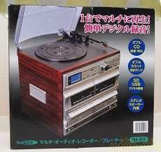 レコード搭載コンポ|Bearmax