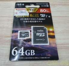 microSDカード|RADUS