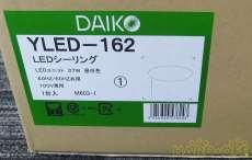 シーリングライト|DAIKO
