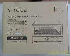 オーブンレンジ|SIROCA