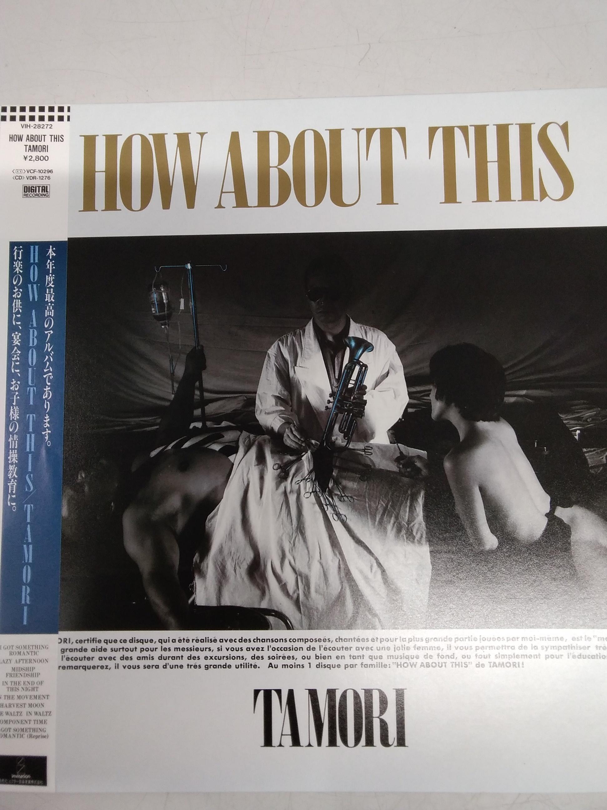 邦楽|TAMORI