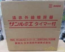 遠赤外線ヒーター|日本遠赤外線株式会社