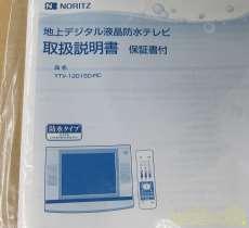 オンダッシュ液晶テレビ・モニター|NORITZ