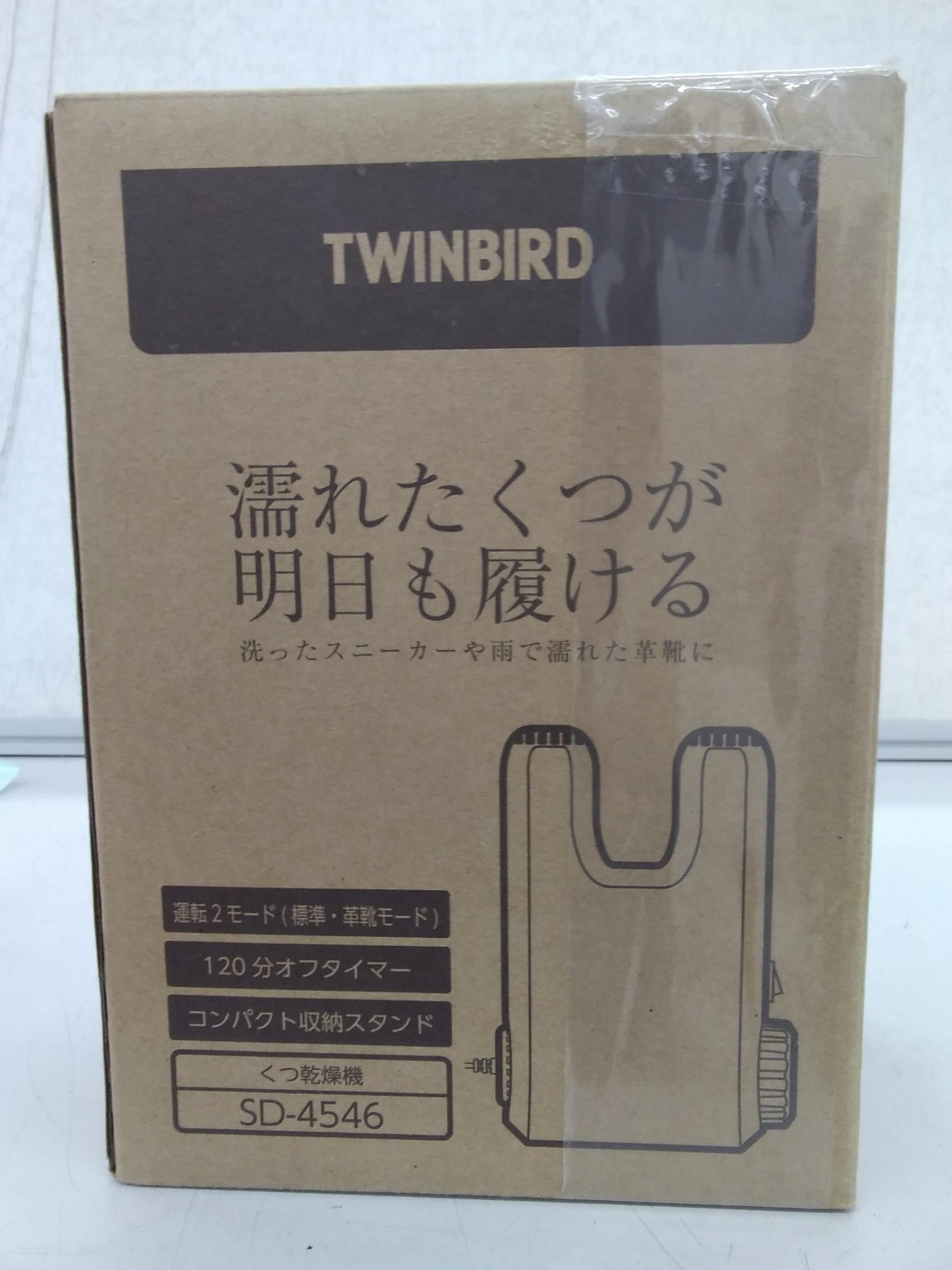 くつ乾燥機|TWINBIRD