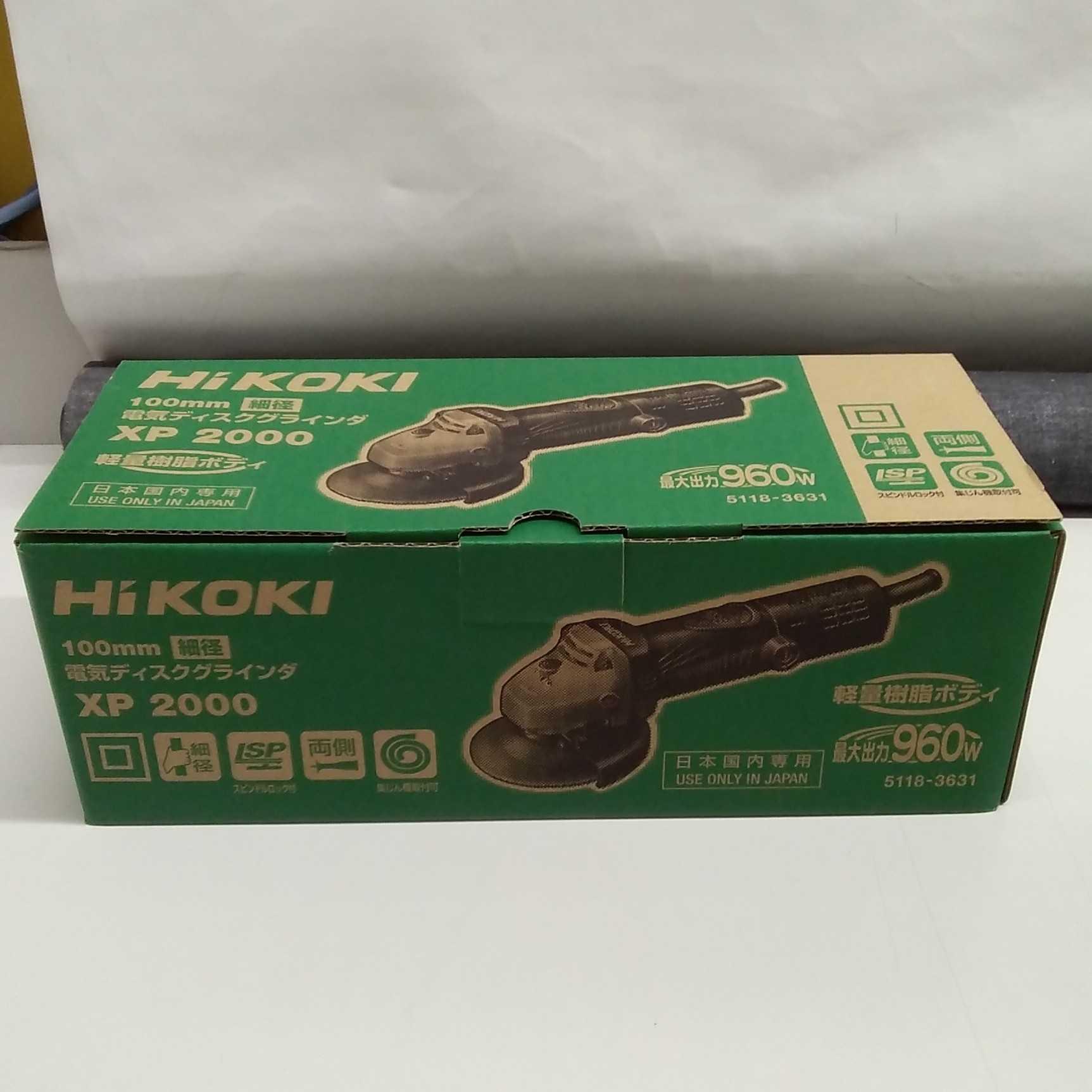 ディスクグラインダー|HIKOKI