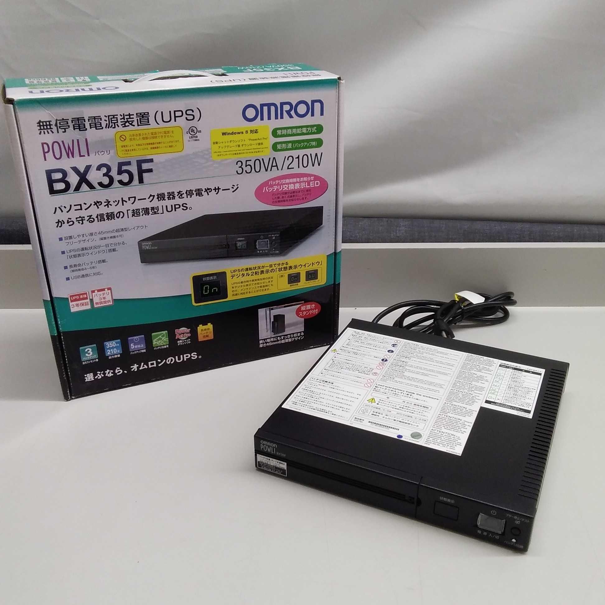 UPS電源|OMRON
