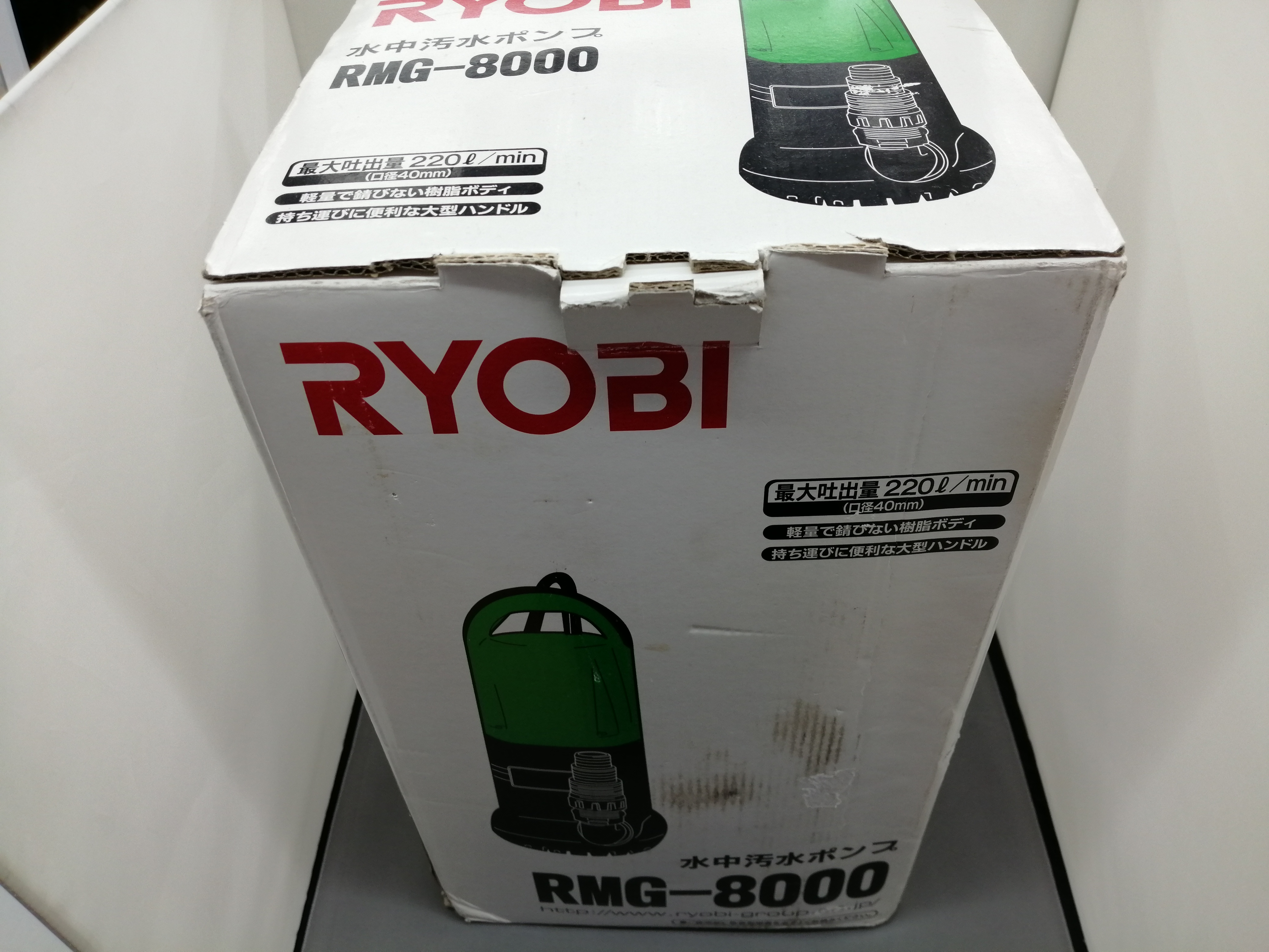 水中汚水ポンプ RYOBI