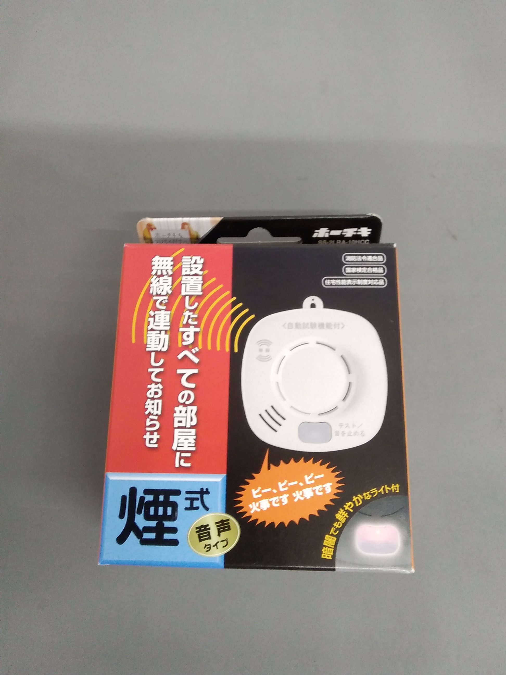 火災警報器|ホーチキ株式会社