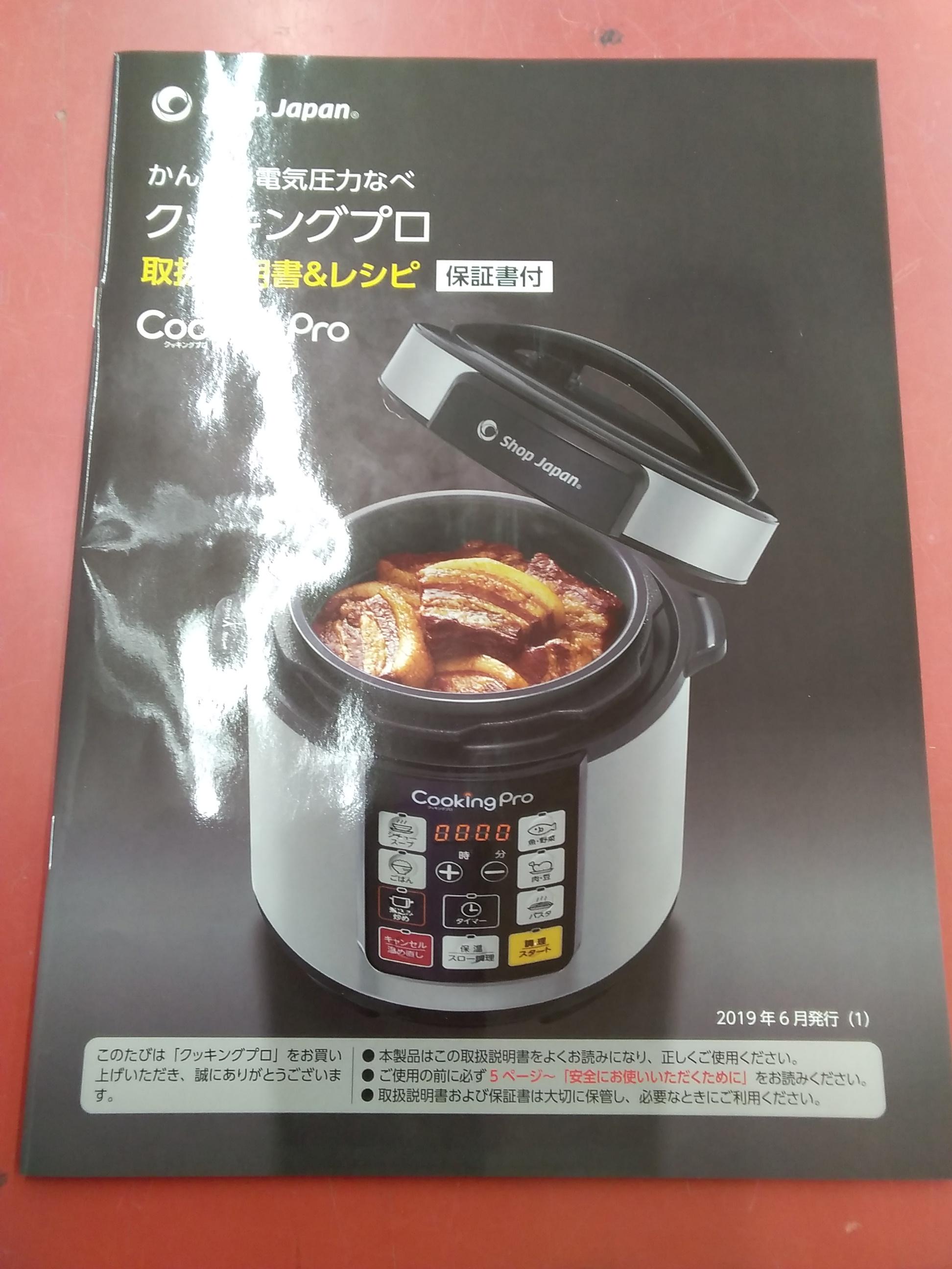 電気圧力鍋 SHOP JAPAN