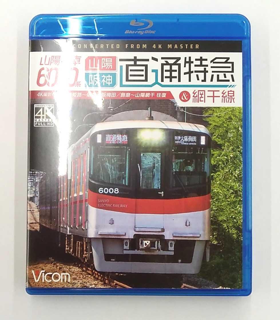 山陽電車6000系 直通特急[山陽・阪神]&網干線|VICOM
