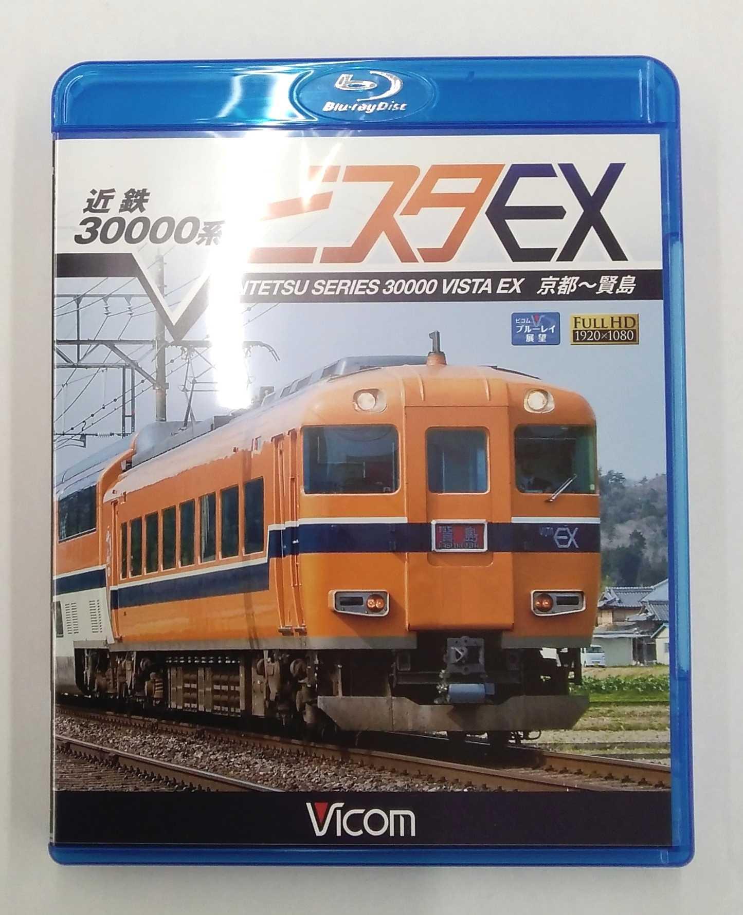 近鉄30000系 ビスタEX(京都~賢島)|VICOM