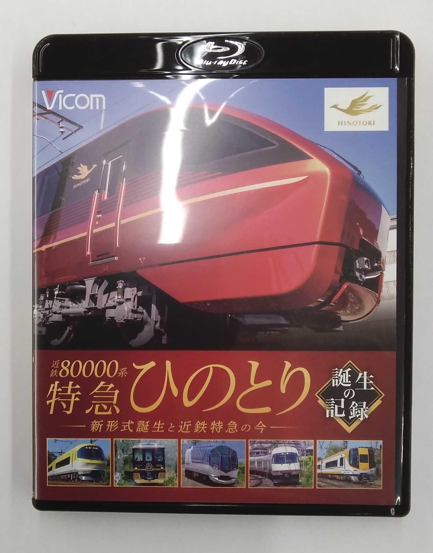 近鉄80000系 特急ひのとり 誕生の記録 VICOM