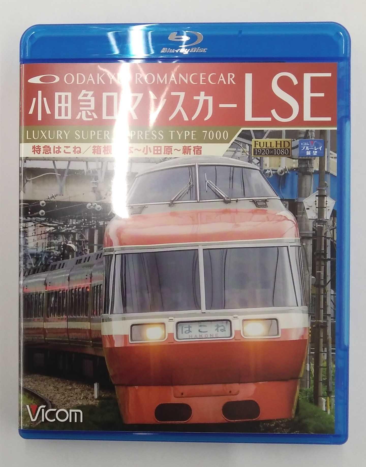 小田急ロマンスカーLSE|VICOM