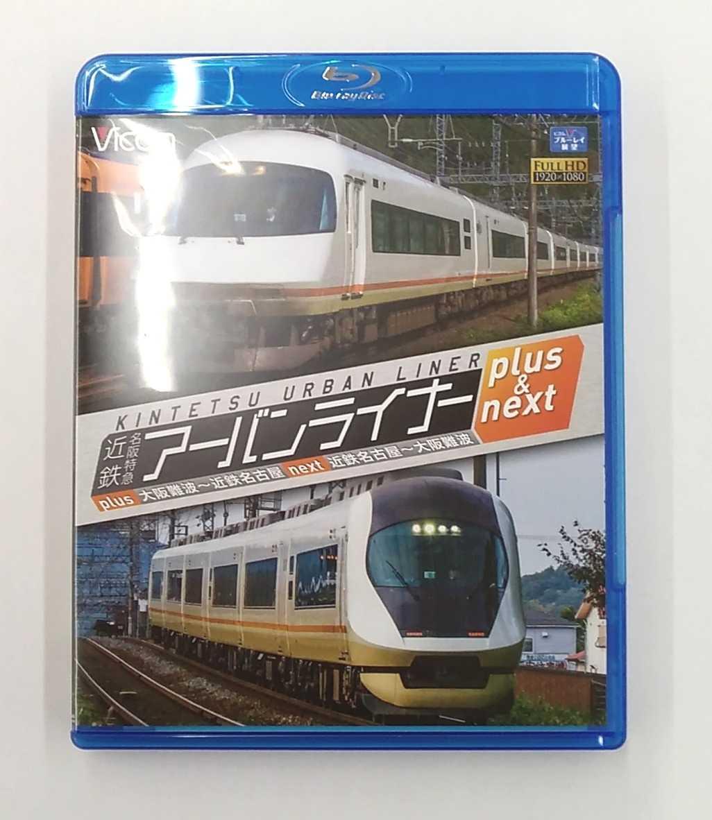 近鉄名阪特急アーバンライナー|VICOM