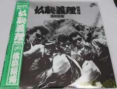 横浜銀蝿/仏恥義理蹉?怒|KING RECORD