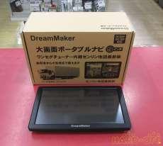 トラックモード搭載ポータブルナビ DreamMaker
